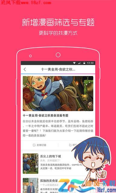 动漫之家手机版