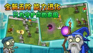 植物大战僵尸2最新中文版