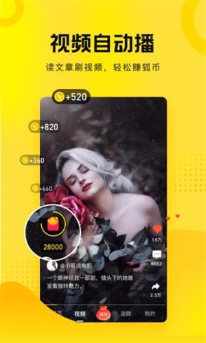 搜狐资讯安卓全新版下载