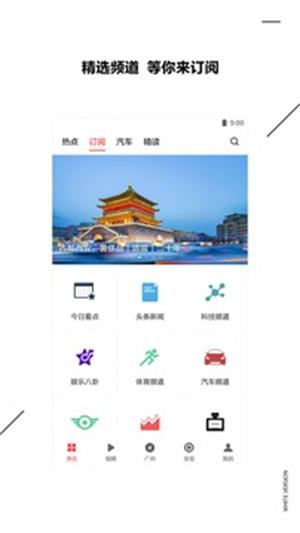 zaker新闻app破解版下载