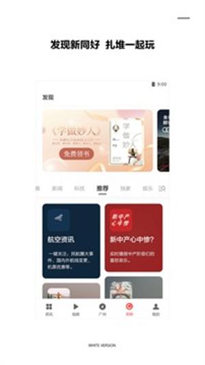 zaker新闻app下载