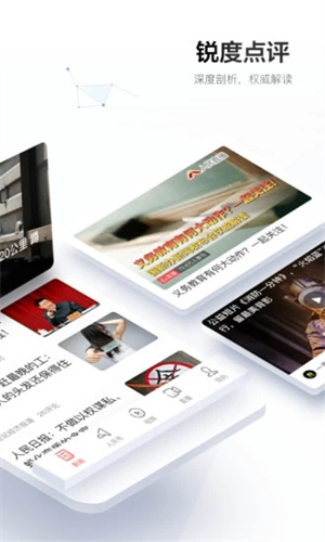 人民日报app最新版下载