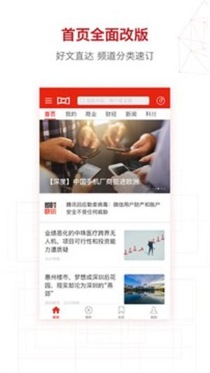 界面新闻ios官方最新版