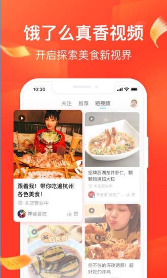 饿了么app安卓版下载