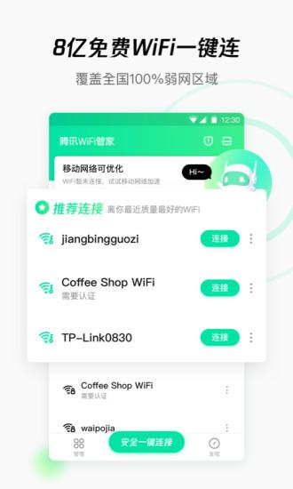 腾讯WiFi管家手机版