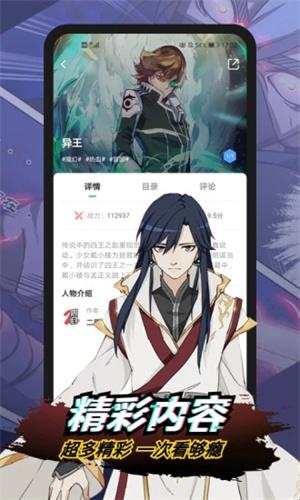 二周目漫画破解版
