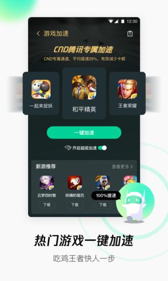腾讯WiFi管家app手机版
