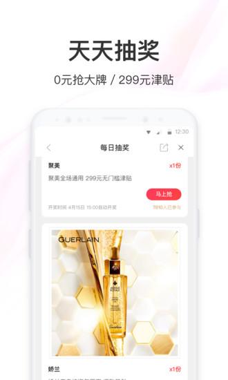 聚美app安卓版下载