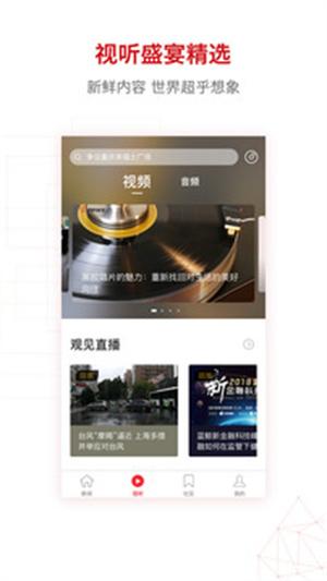 界面新闻ios官方最新版下载