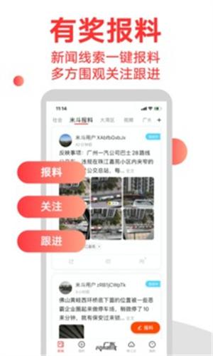 触电新闻app安卓版下载