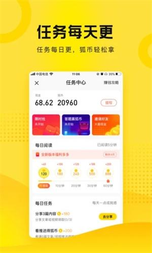 搜狐资讯app免费版