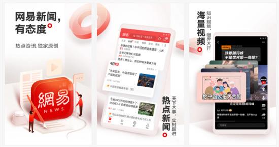 网易新闻去广告最新版app:一款网易旗下的优质的新闻资讯阅读软件平台