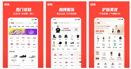 识货app最新版:一款潮流商品的聚集地