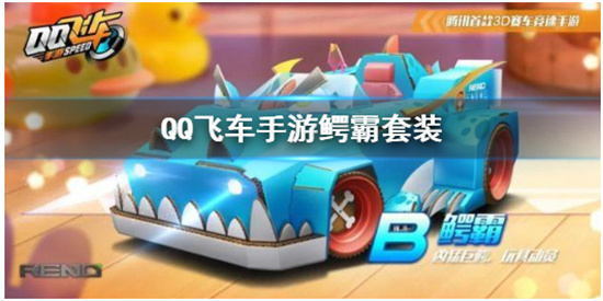 QQ飞车鳄霸套装怎么获得 鳄霸获得攻略