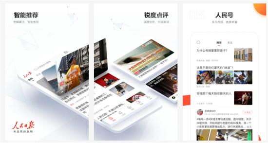 人民日报app最新版:一款有温度、有态度的新闻资讯播报平台