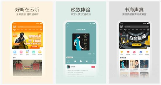 云听app手机版:一款深受男女老少喜爱的电台播放平台