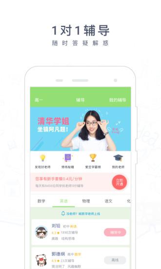 阿凡题app安卓版