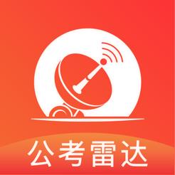公考雷达app