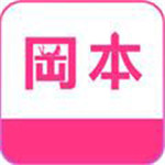 冈本视频app安装无限看