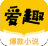 爱趣小说app下载IOS版