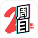 二周目漫画app免费版