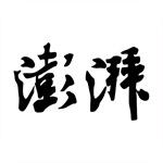 澎湃新闻app破解版