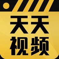 天天视频app安卓版