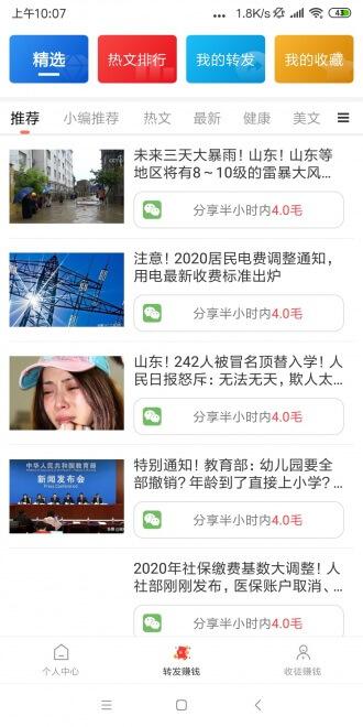 云米app截图3