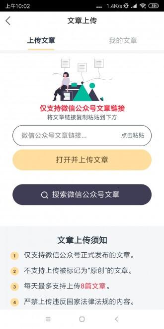 海鸥快讯app截图3