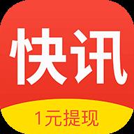 全民快讯app