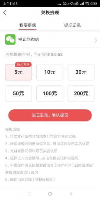 全民快讯app截图1