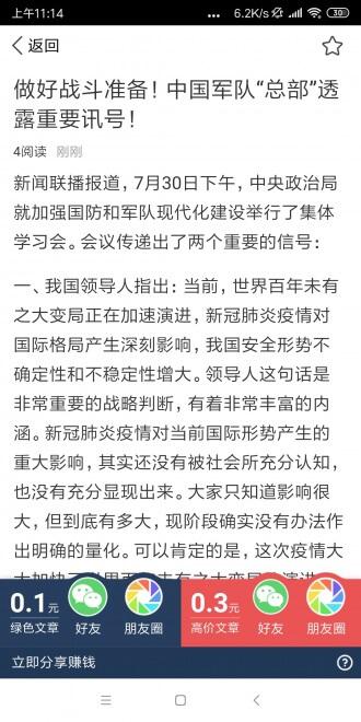 全民快讯app截图2