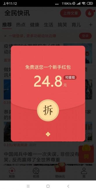 全民快讯app截图3