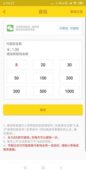 大金子app截图1