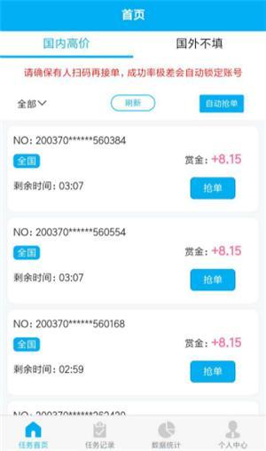 ZF众辅平台截图2