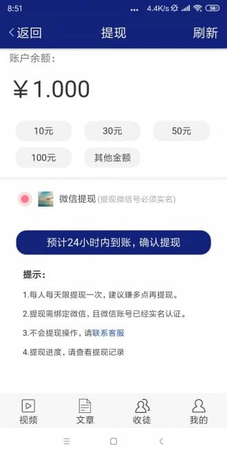 隆冬网app截图2
