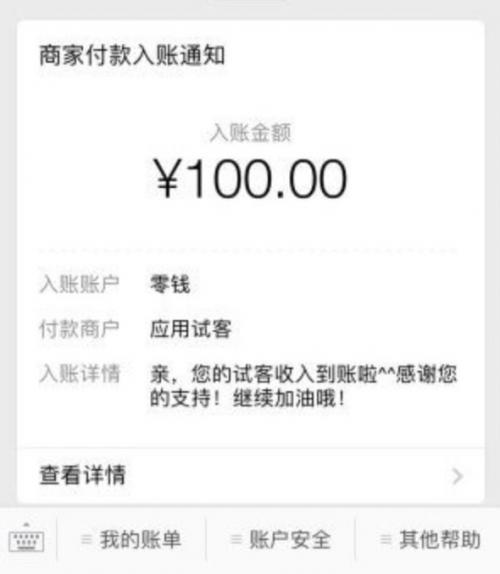 应用试客收益图.png