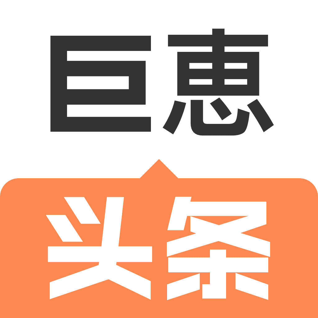 巨惠头条app