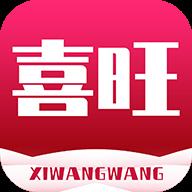 喜旺网app