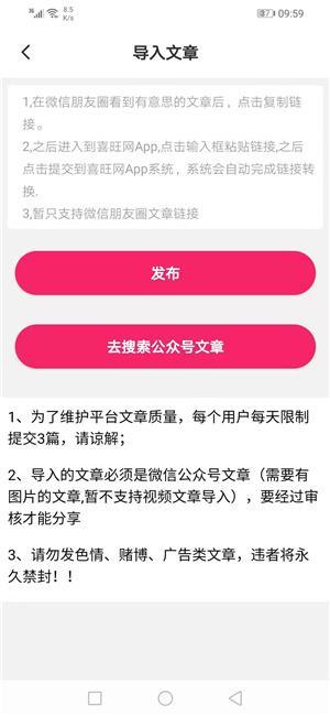喜旺网app截图1