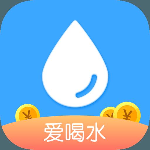 爱喝水打卡喝水就能赚钱的一款软件。